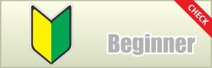 初受験の合格法則のイメージ
